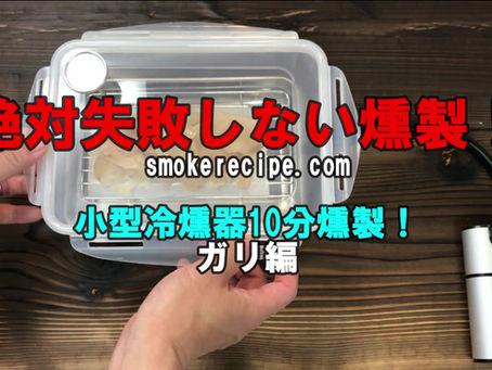 絶対失敗しない燻製シリーズ・小型冷燻器・ガリ編