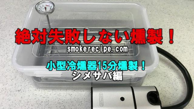 絶対失敗しない燻製シリーズ・小型冷燻器・シメサバ編