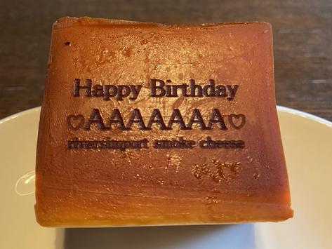 名入・メッセージスモークチーズ