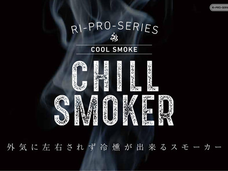 絶対失敗しない燻製シリーズ・CHILL SMOKER no.1・スモークサーモン編