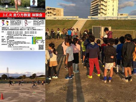第2回走り方教室体験会