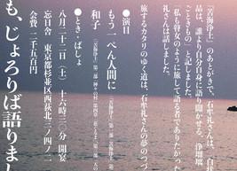 【公演中止】旅するカタリ「不知火浄瑠璃」は8.22(土)開催!