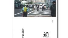 3/7 (日)北村岳人『逆立』(港の人)刊行記念の朗読会を開催します