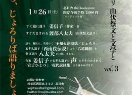 「旅するカタリ vol.3」1/26 開催!