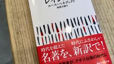 ルース・ベネディクト『レイシズム』刊行記念イベントは7/5 開催