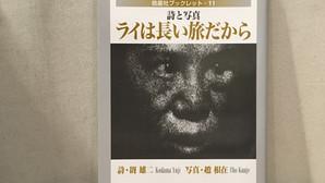 「やわらかくひろげる vol.2 ハンセン病文学を読む」第5回は9/5(土)開催