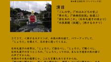 10/27(日)「野生の夜だぜ じょろりだぜ !!」旅するカタリが還ってきます!