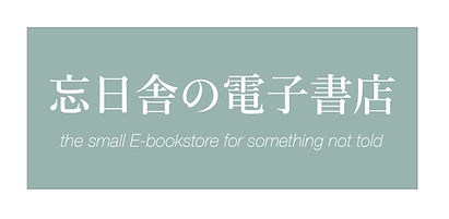 忘日舎の電子書店_HP用_page-0001 (1).jpg