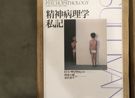 H. S. サリヴァン『精神病理学私記』出版トークイベントは2/8(土)開催