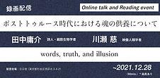 田中さん川瀬さんイベント録画配信用_page-0001.jpg