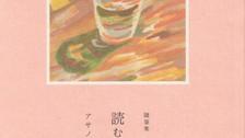 アサノタカオ随筆集『読むことの風』(サウダージ・ブックス)刊行記念トークイベント開催