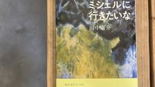 田中庸介『モン・サン・ミシェルに行きたいな』刊行記念イベント