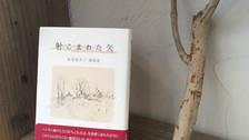 【延期】10/10(土)「やわらかくひろげる ハンセン病文学を読む」読書会最終回!