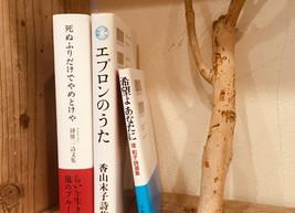 やわらかくひろげる vol.2 ハンセン病文学を読む  11月16日(土)に開催