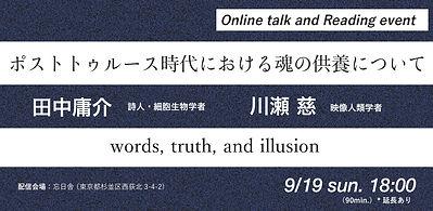 田中さん川瀬さんイベント_page-0001 (1).jpg