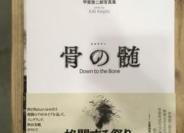 甲斐啓二郎写真展『骨の髄  Down to the Bone』を開催します