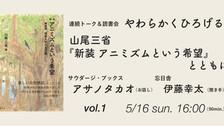 5.16 sun. 「やわらかくひろげる 山尾三省『新装 アニミズムという希望』とともに」開催