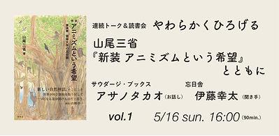 やわらかくひろげる_山尾三省_告知用_20210416_page-0001.jp
