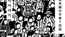 8/23(日)18:30『ウジョとソナ 独立運動家夫婦の子育て日記』(里山社)刊行記念オンライントークイベント