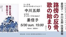 姜信子 x 中川五郎 往復書簡『路傍の反骨、歌の始まり』(港の人)刊行記念トークイベントは無事終了しました。
