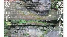 旅するカタリ「不知火浄瑠璃」は7月4日開催!