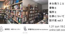 【全2回】本を商うこと 書物と場所と仕事について話す夜 萩野亮(本屋ロカンタン)x    伊藤幸太(忘日舎) オンライントーク