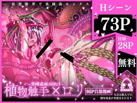異種姦風俗街(3) 植物触手×ロリ 日本語版 【キチゴエヤ】