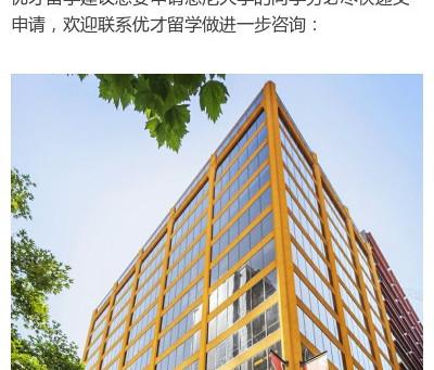 悉尼大学提高对中国学生的录取要求