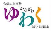 ゆわくロゴ.jpg