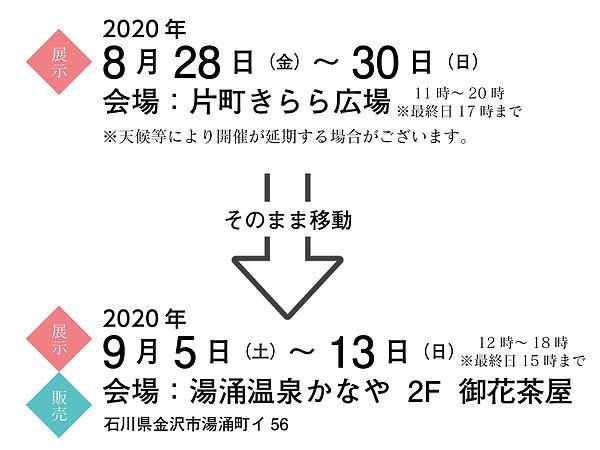 日程と場所.jpg