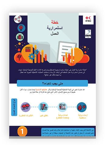 BCP_Arabe.jpg