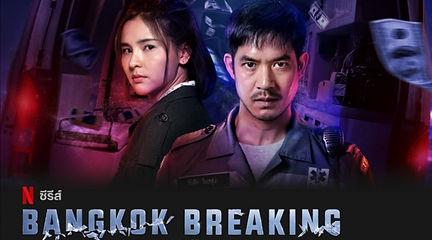Bangkok Breaking