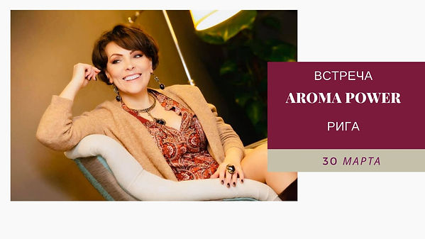 Riga aromaterapija.jpeg