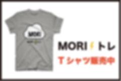 MORIトレ.jpg