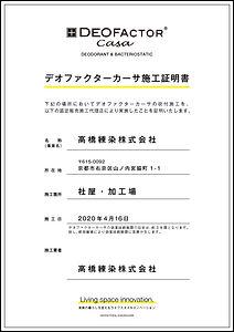 CASA認定書_sample2.jpg