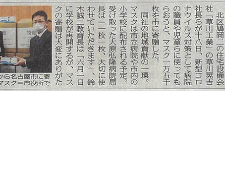 名古屋市へマスクを寄贈しました