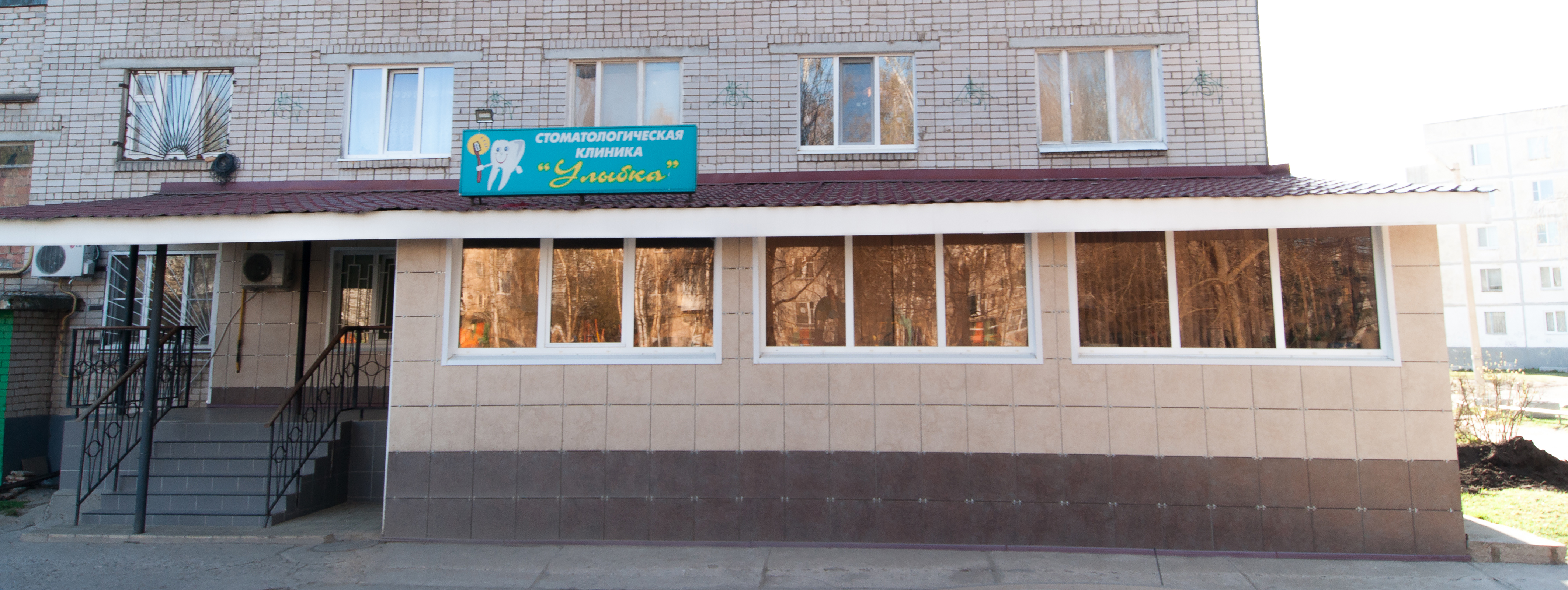 Улыбка стоматология в Конаково