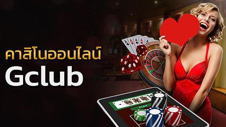 gclub-live-casino-save.jpg