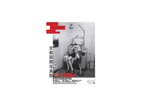 """""""KYOTO GRAPHIE 2020""""開催と庵町家ステイご宿泊特典のお知らせ(9月27日)"""
