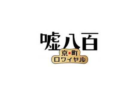 映画『嘘八百 京町ロワイヤル』の撮影が行われました