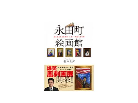 福本ヒデのアートトーク~永田町絵画館~』開催のご報告