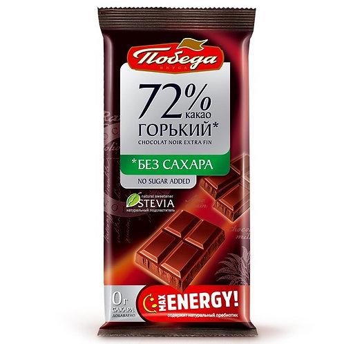 "Шоколад без сахара Горький 72% ""Pobeda"" 100г"