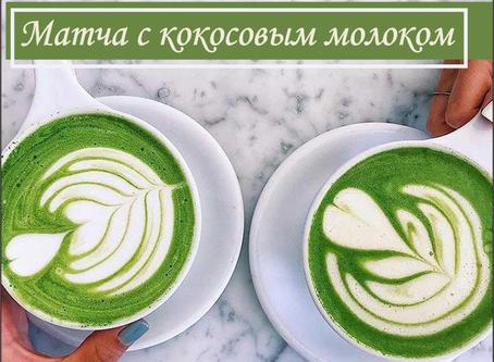 Матча с кокосовым молоком