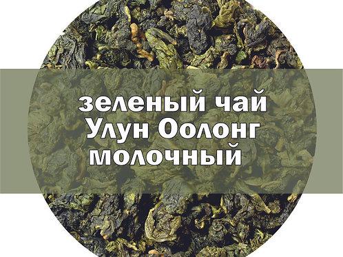 """Чай элитный """"Улун Оолонг Молочный Улун"""" 100г"""