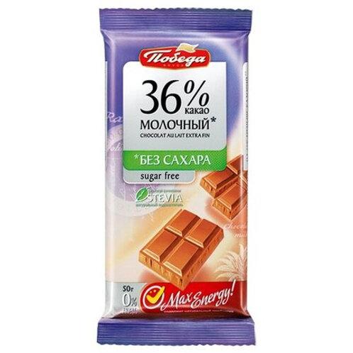 "Шоколад без сахара Молочный 36% ""Pobeda"" 50г"