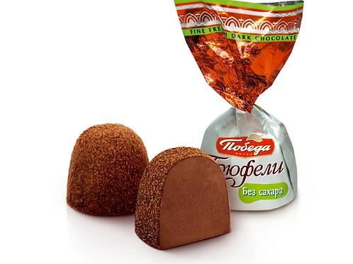 """Трюфели Шоколадные без сахара """"Pobeda"""" 100г"""