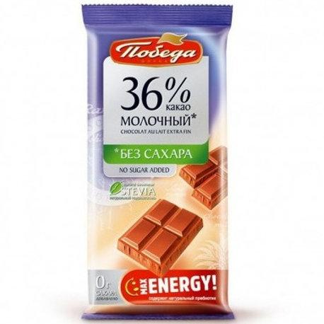 "Шоколад без сахара Молочный 36% ""Pobeda"" 100г"
