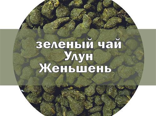 """Чай китайский элитный Улун """"Женьшень"""" """"Gutenberg"""" 100г"""