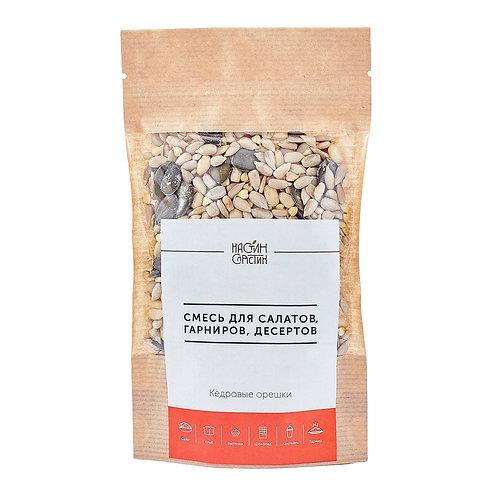 Смесь семян для салатов и гарниров с кедровыми орешками 100г