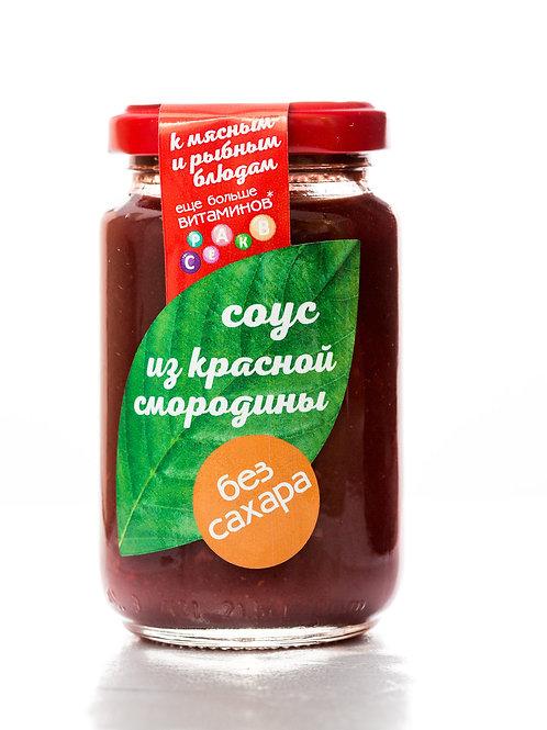 """Соус Из красной смородины без сахара """"Сам бы ел"""" 220г"""